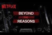 13 Reasons Why | Beyond The Reasons [HD] | Netflix