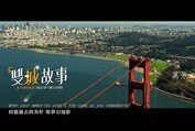 Love Yourself 好好愛自己 - 萬芳 One-Fang 【雙城故事 A Taiwanese Tale of Two Cities】主題曲 Official MV